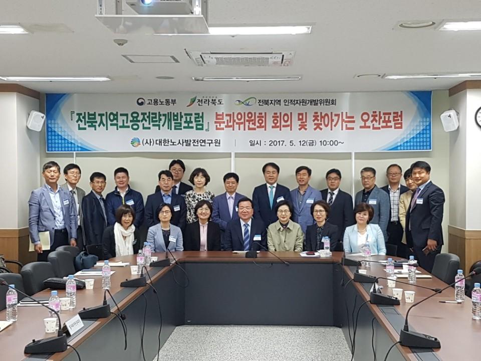 [0512]2017년 전북지역고용전략개발포럼 분과위원회 및 찾아가는 오찬포럼