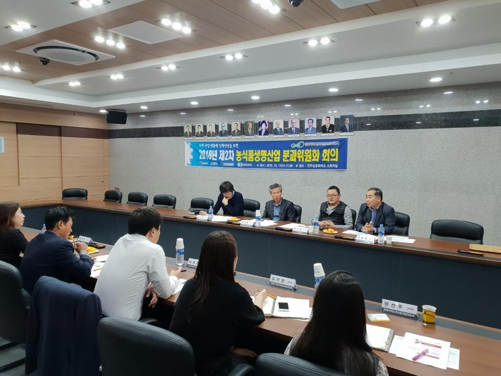 2018년 제2차 농식품·생명산업 분과위원회