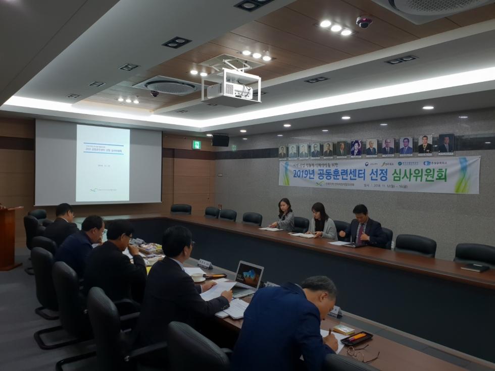 2019년 지역·산업 맞춤형 인력양성사업 공동훈련센터선정 심사위원회