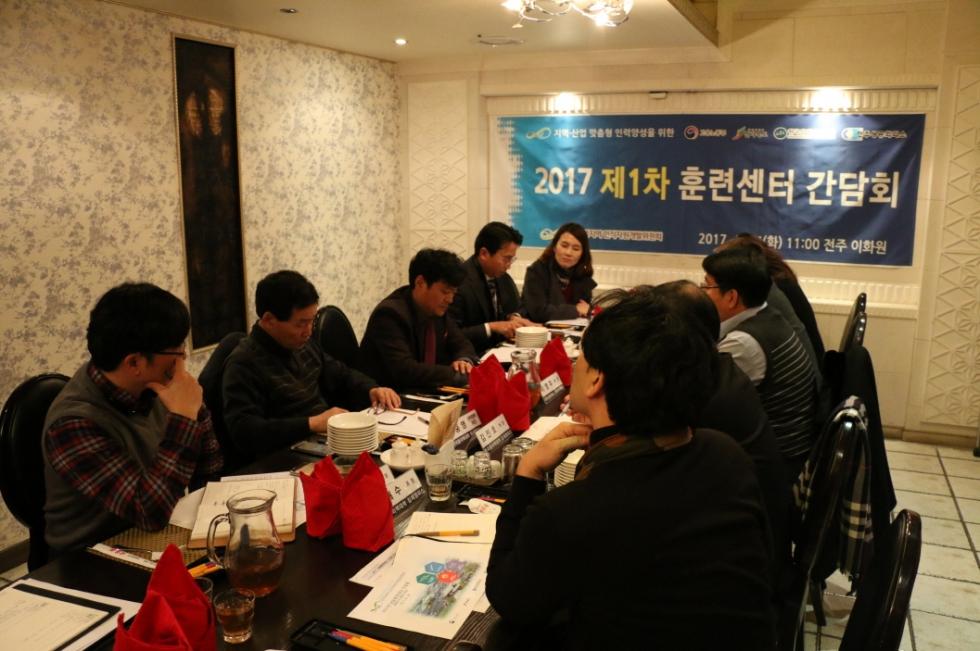 2017년 제1차 훈련센터 간담회 개최