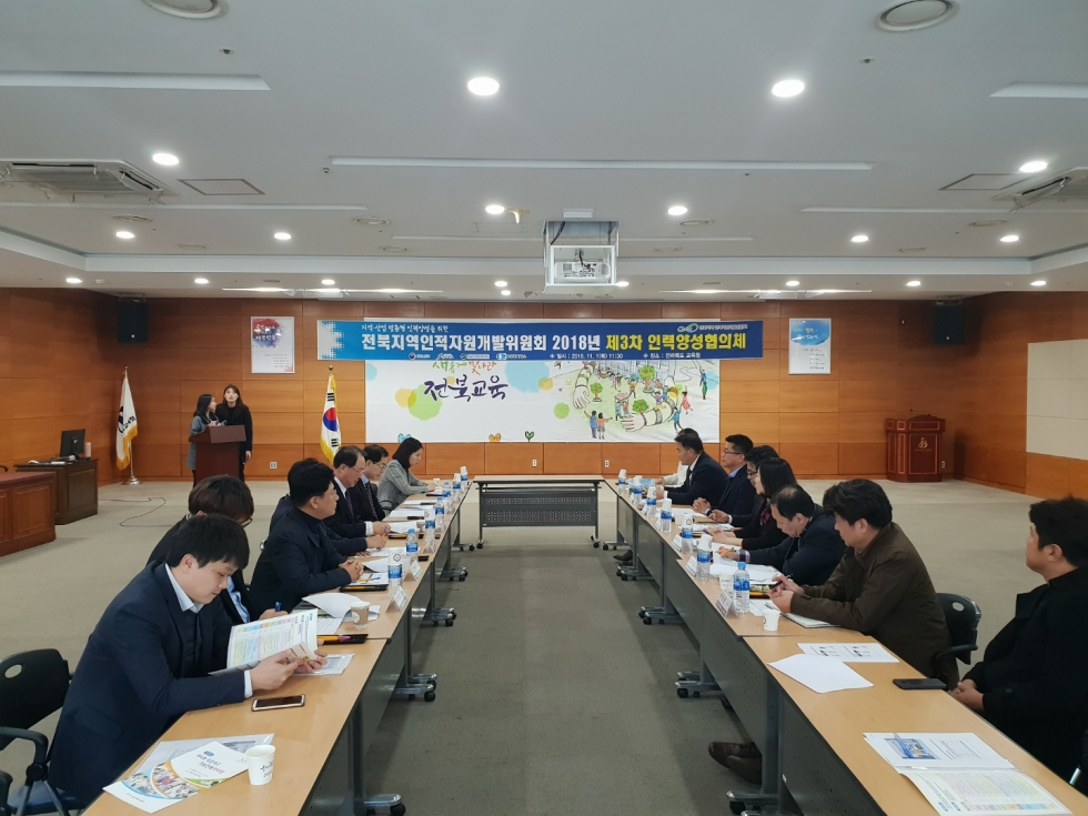 2018년 제3차 인력양성협의체