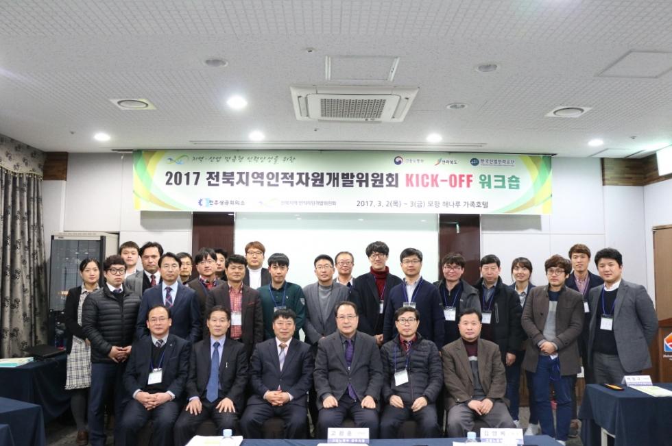 2017년 전북지역인적자원개발위원회 KICK-OFF 워크숍
