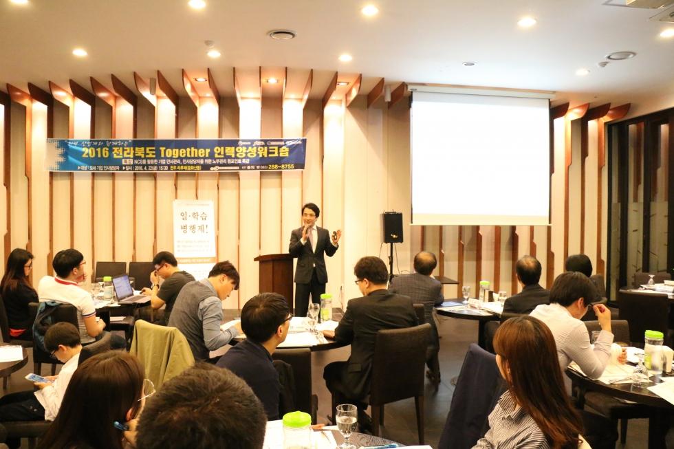 2016 전라북도 투게더 인력양성워크숍
