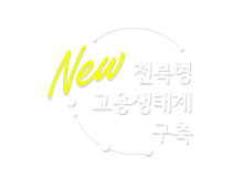 전북지역고용혁신추진단